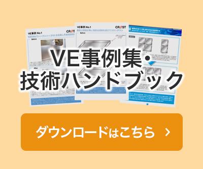 VE事例集・技術ハンドブックのダウンロード